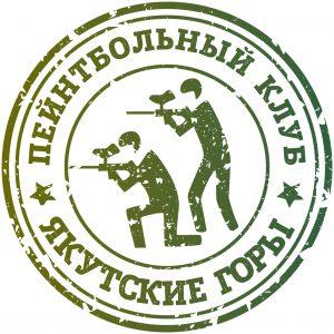 пейнтбольном клубе «Якутские горы»!