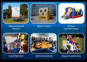 «Детская площадка» - комплекс детских аттракционов для разных возрастов. Так как детям необходимо постоянное разнообразие и смена видов деятельности, в детской программе представлены аттракционы, удовлетворяющие основные условия игровой площадки. Здесь каждый ребенок найдет для себя интересные занятия, а вы сможете насладиться отдыхом в компании коллег.